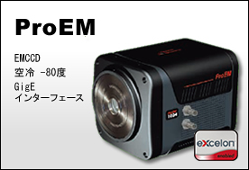 分光器・検出器・CCDの日本ローパーPI事業部